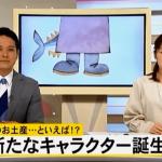 """【 TV 】龍柱会議:議題 """"なは土産"""""""
