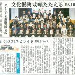 感謝! 沖縄タイムス芸術選賞 奨励賞