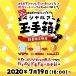 ☆開催☆ コラボ作家さんとぴらすのスペシャルアート玉手箱! by 琉球ぴらす