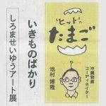 ☆本日最終日☆ 【 しろませいゆう アート展  】 ◎2/20〜2/28