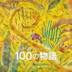☆告知☆ 【 しろませいゆう アート展  】 ◎6/19〜9/5